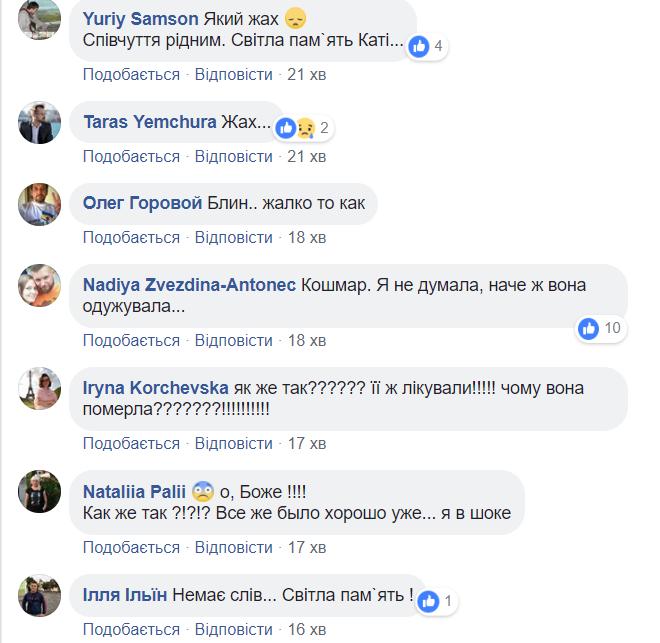 Умерла облитая кислотой активистка Екатерина Гандзюк: все подробности
