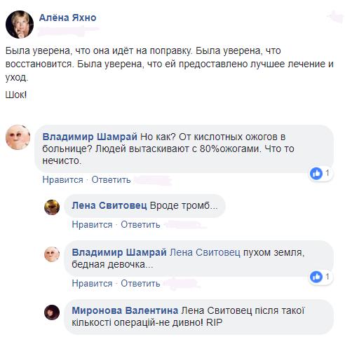 Дело Гандзюк переквалифицировали на убийство