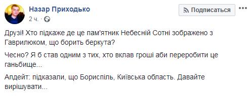 """Вокруг """"голого"""" памятника с Гаврилюком разгорелся скандал"""