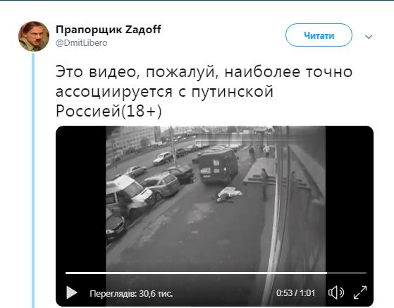 ''Путинская Россия'': сеть потрясла внезапная смерть (18+)