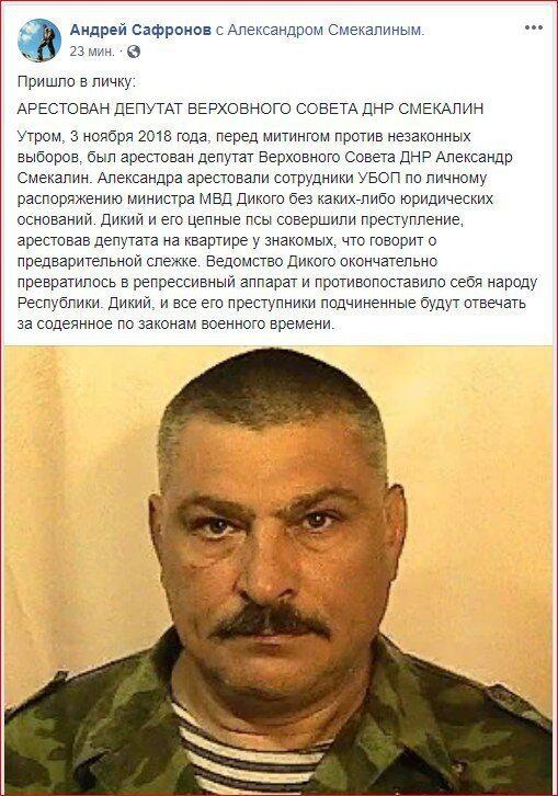 """В """"ДНР"""" заарештовано відомого терориста"""