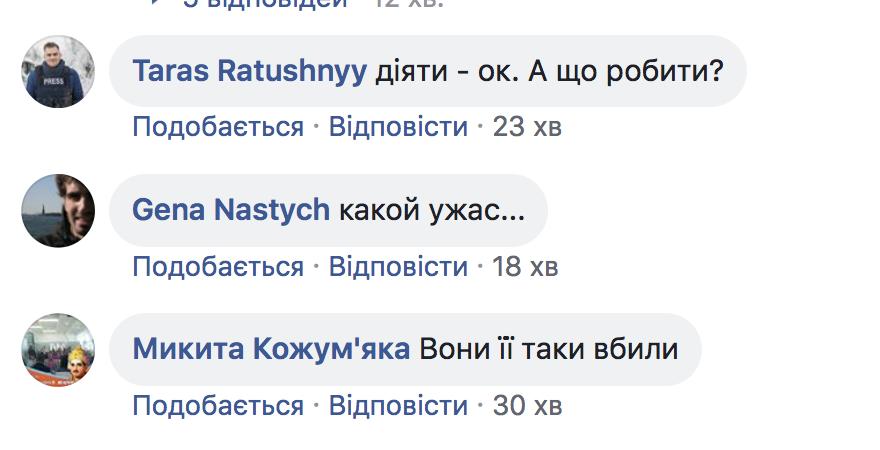 ''Потрібно діяти!'' Українці закликали відповісти за смерть Гандзюк