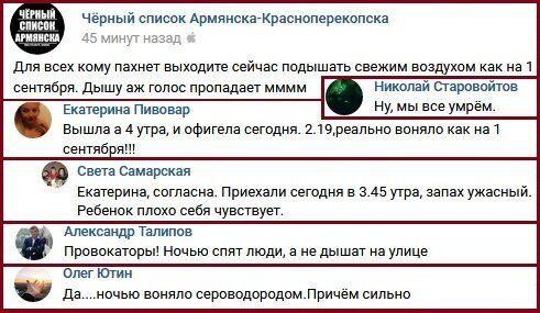 Новости Крымнаша. Самый вкусный пломбир был у НКВДшников