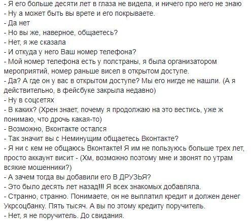 Українців попередили про повернення популярної афери