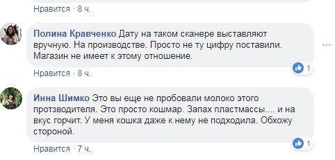 В сети разгорелся скандал из-за супермаркета в Киеве