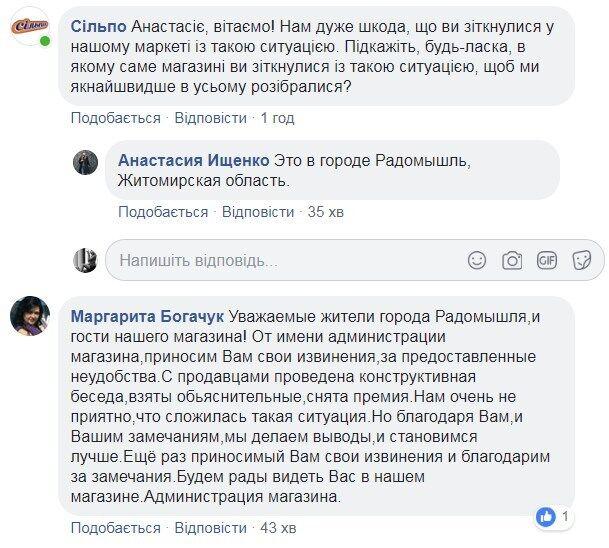 Відома українська мережа супермаркетів потрапила у скандал