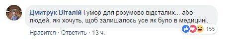 """""""Квартал 95"""" высмеял Супрун и ее советы украинцам: видео пародии"""