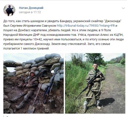 У ''ДНР'' заявили про вбивство снайпера України