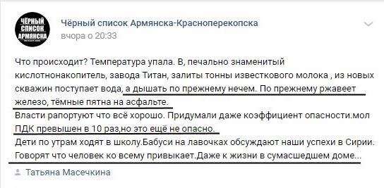 Стали відомі наслідки хіматаки в Криму