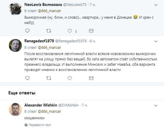 """В """"ДНР"""" показали, как """"отжимают"""" жилье у людей"""