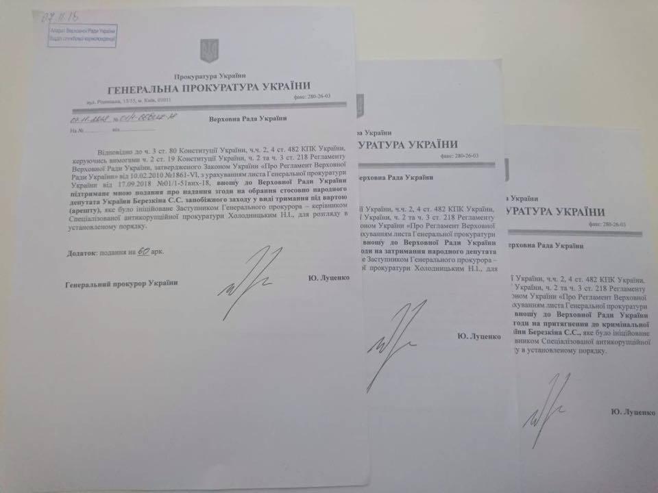 Луценко попросив у Ради дозвіл на арешт нардепа