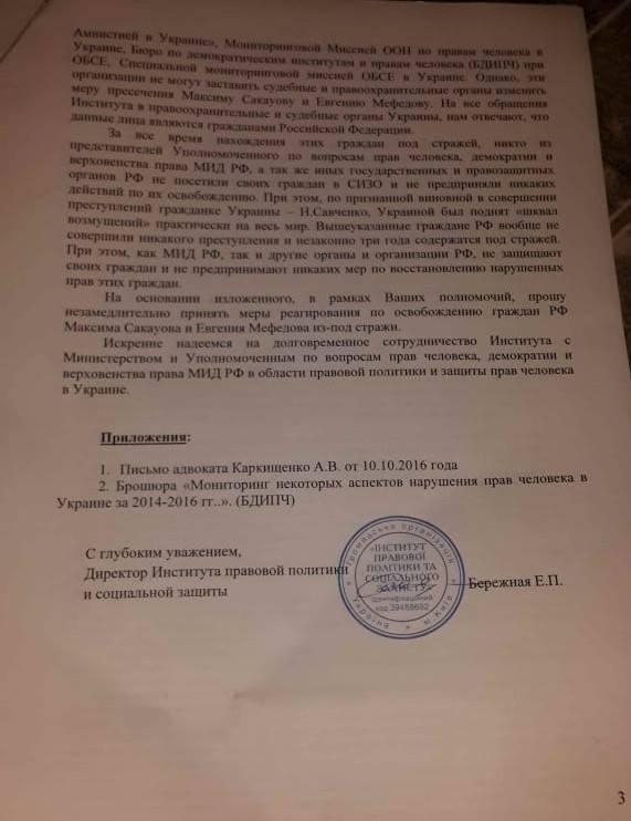 "Обшуки у Бережної: СБУ показала ""улов"""