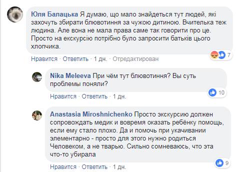 ''Ваш сын рыг*ет'': во Львове учитель полгода публично унижает ученика, родители в ярости