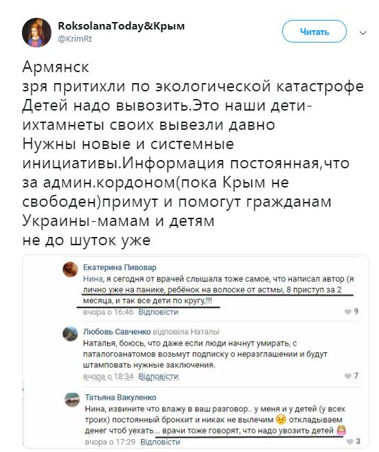 ''Труять наших!'' З'явилися страшні подробиці про катастрофу в Армянську