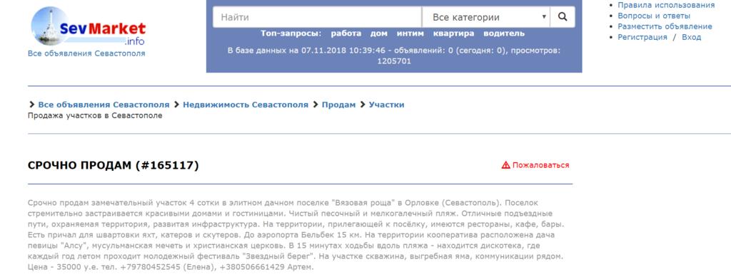 Земля Ситника в Криму