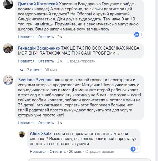 У мережі вибухнув скандал навколо дитячого садка у Києві