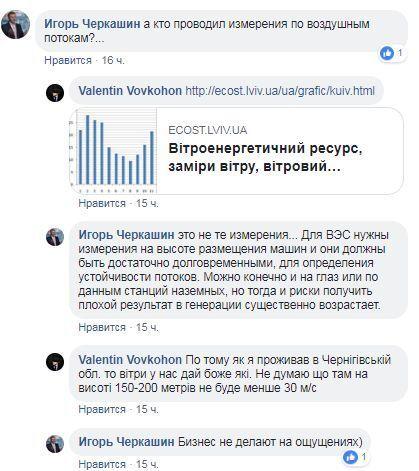 В Україні придумали, як використовувати Чорнобиль