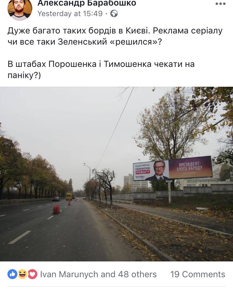 """Зеленский интригует: в сети ажиотаж из-за новых бордов о """"слуге народа"""""""