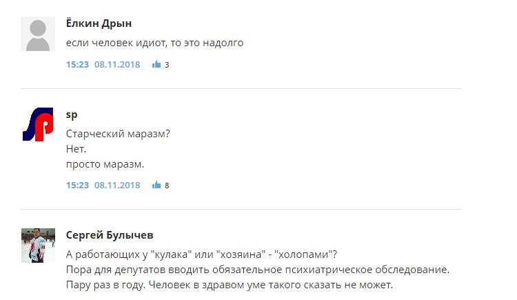 Россияне ополчились против Жириновского