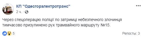 В Одесі застрелили підозрюваного у вбивстві