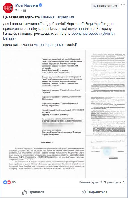 Вбивство Гандзюк: Геращенко потрапив у скандал