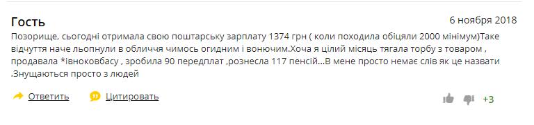 """Оклад 700 тысяч: директор """"Укрпочты"""" влип в зарплатный скандал"""