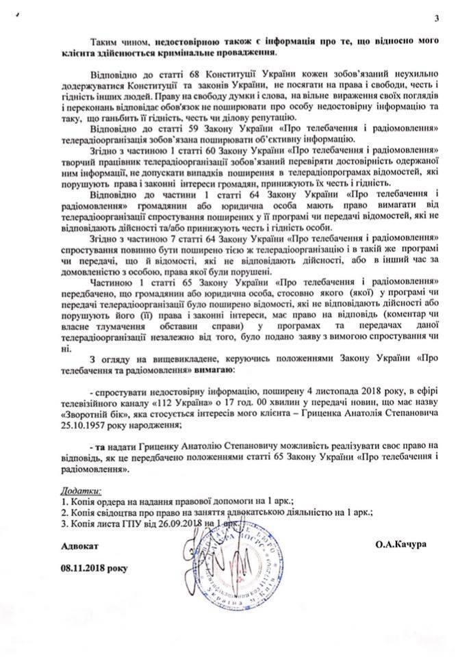 """Остановим!"" Гриценко пригрозил 112 каналу иском в суд"