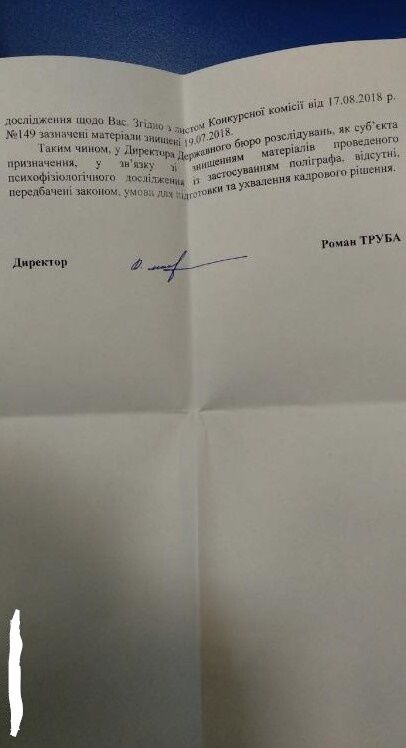Письмо кандидату в ГБР