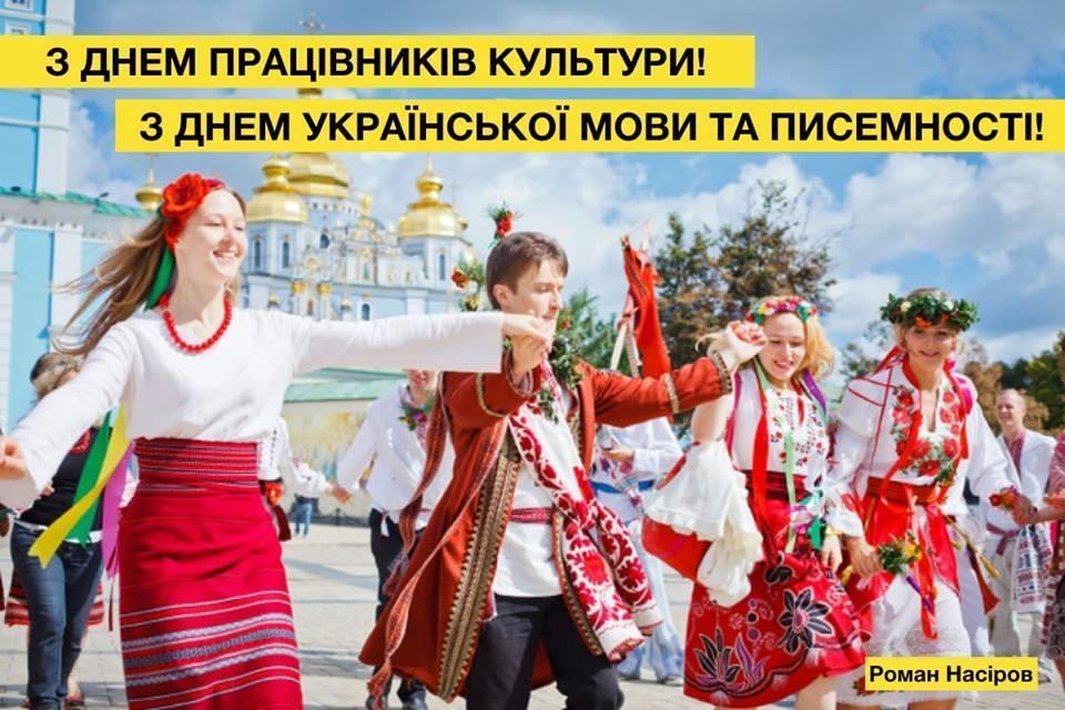 День украинской культуры: нам есть чем гордиться и куда расти