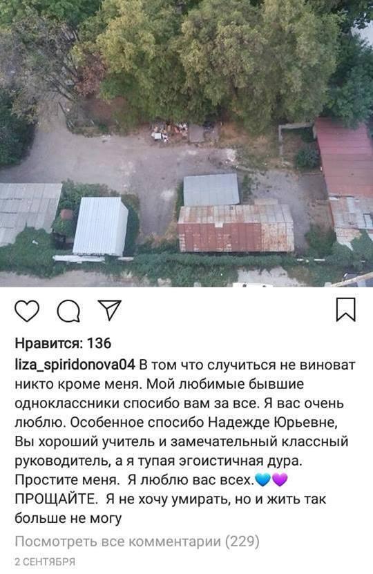 ''Письмо расставило все точки'': в Харькове разгорелся скандал вокруг суицида школьницы