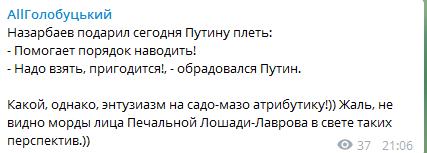 В сети нашли применение плетке Путина