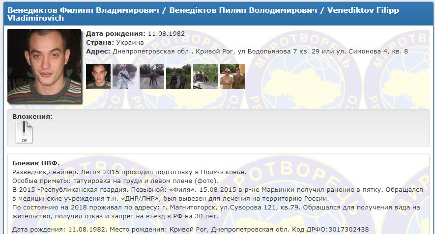 """Филипп Венедиктов на """"Миротворце"""""""