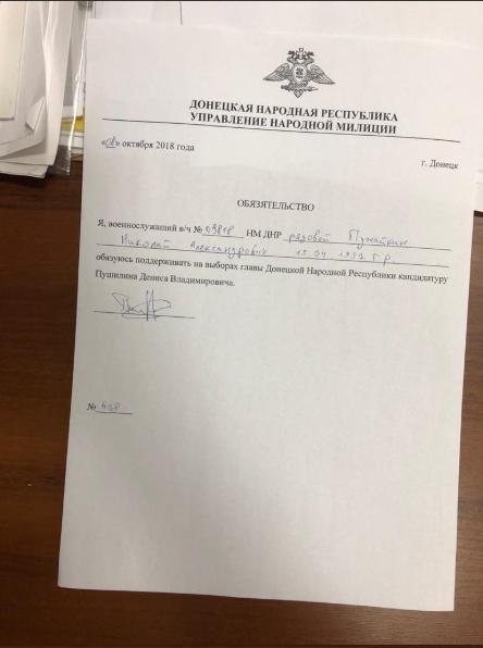 ''Цифри вже намалювали!'' СБУ отримала результати брехливих виборів у ''Л/ДНР''