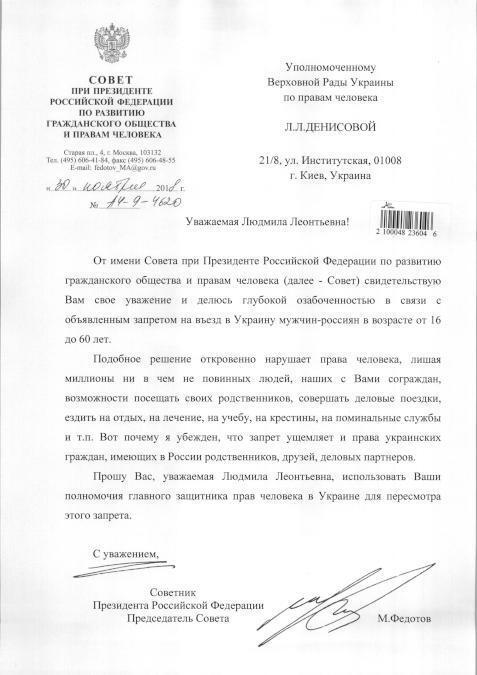 Україну попросили скасувати заборону на в'їзд росіян