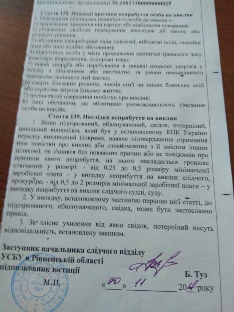 Обшуки та виклики: УПЦ МП поскаржилася на СБУ