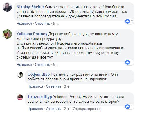''Какая мелкая месть!'' Сенцова оставили без теплых вещей