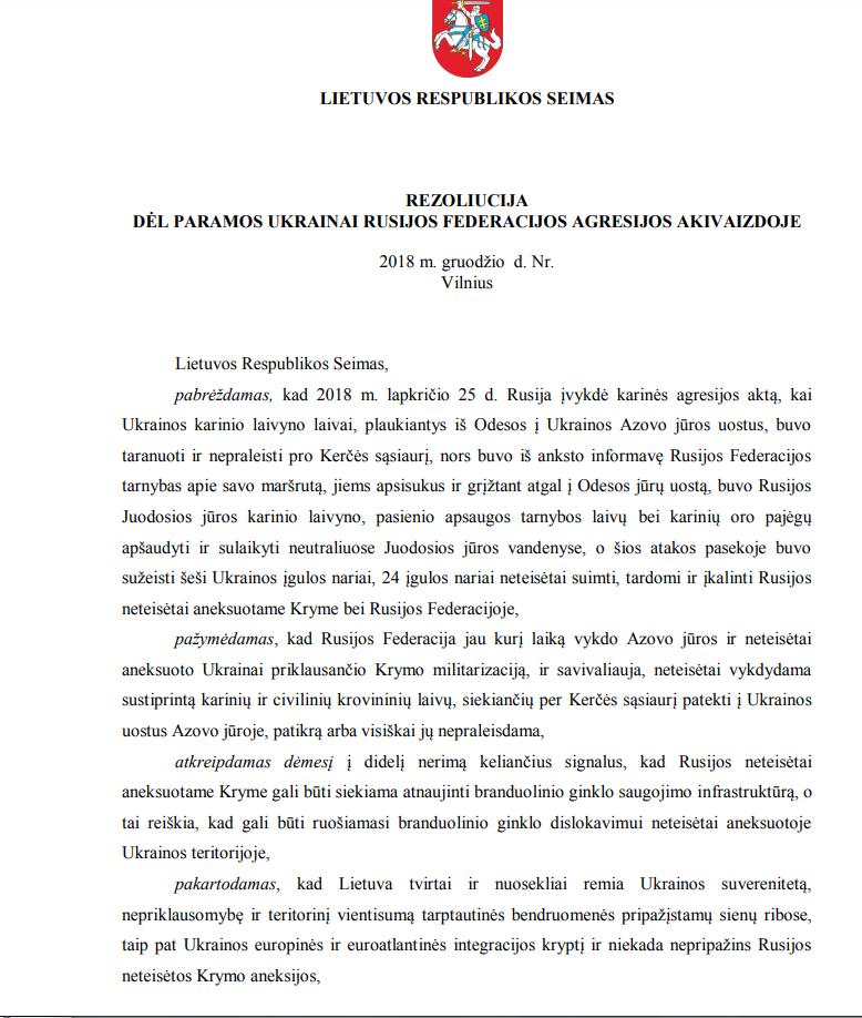 Литва прийняла резолюцію на підтримку України