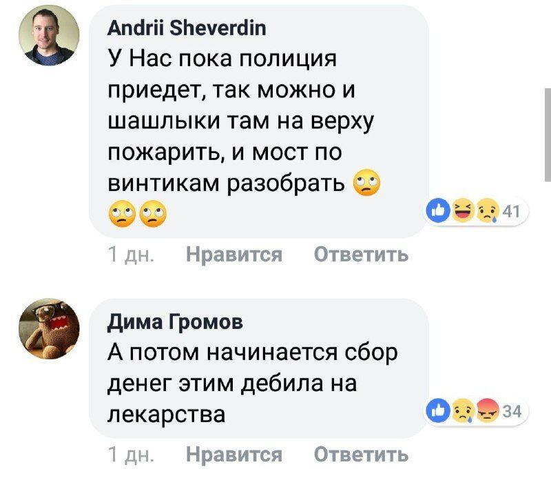 ''У світі тварин'': мережу обурили небезпечні ігри підлітків у Києві