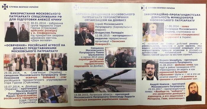 Загроза відкритого вторгнення Росії: СБУ знайшла докази проти УПЦ МП
