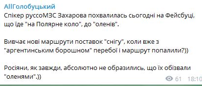 Захарова зчепилася із Цимбалюком і обізвала росіян оленями