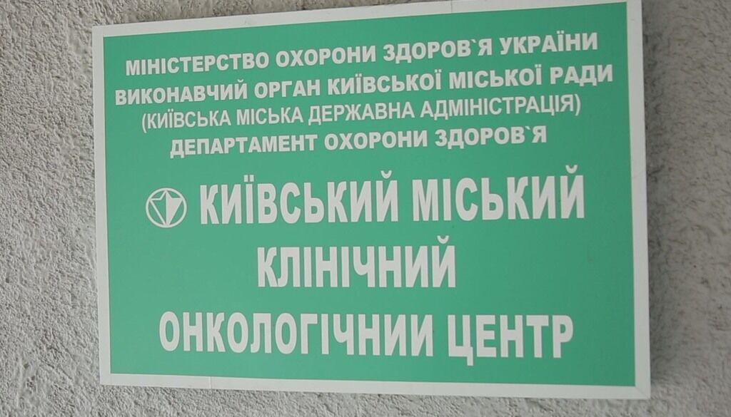 В Киевский онкоцентр доставили жизненно важные препараты для детей