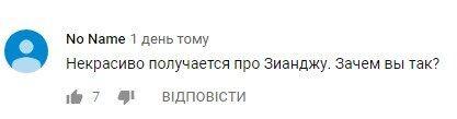 """""""95 Квартал"""" потрапив у гендерний скандал"""