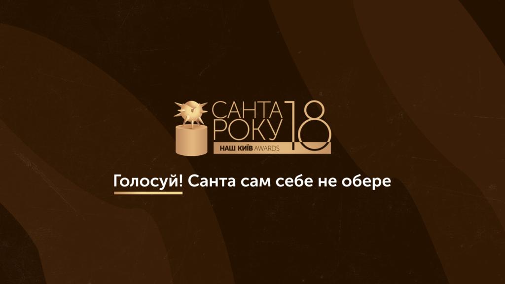 """У Києві проводять конкурс на звання Головного """"Санти"""""""
