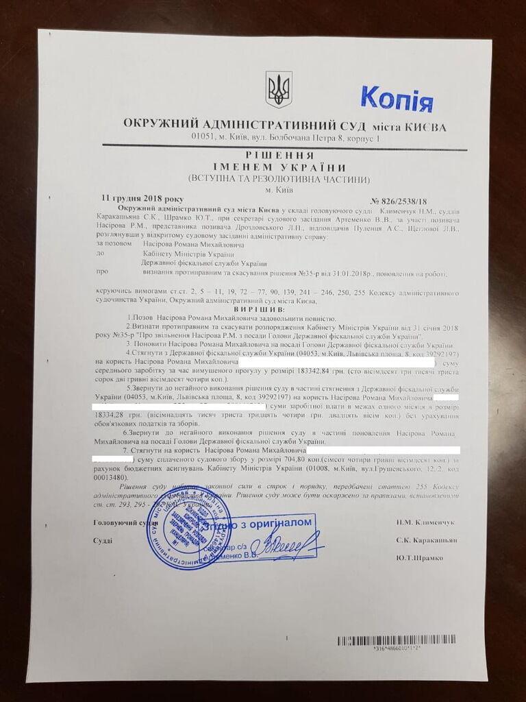 Суд отменил незаконное увольнение Насирова с поста главы ГФС