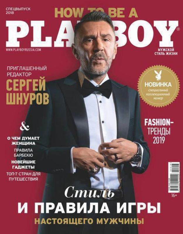 Епатажний Шнуров прикрасив сторінки Playboy