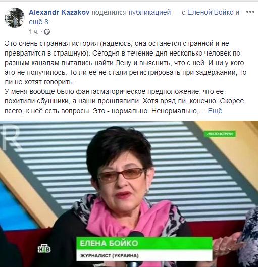 ''Увезли в ФСБ'': в России пропала предавшая Украину львовская журналистка
