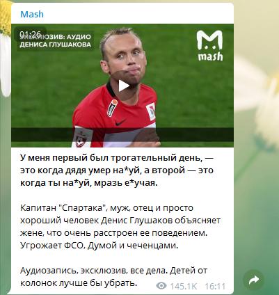 """Как капитан """"Спартака"""" угрожал жене убийством"""
