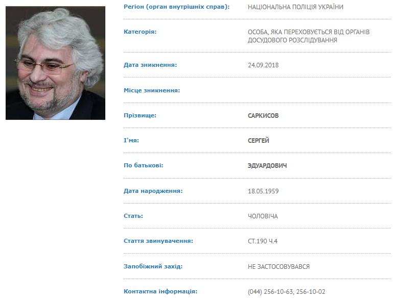 У списках багатіїв Forbes: в Україні розшукують бізнесменів-шахраїв із РФ