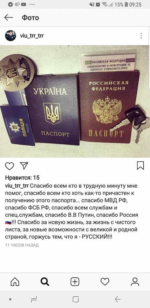Кучеренко похвастался российским паспортом
