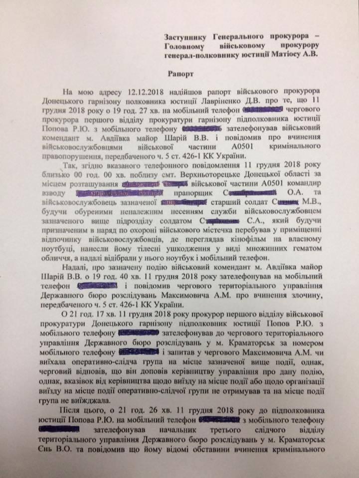 На Донеччині жорстоко побили військового: що трапилося